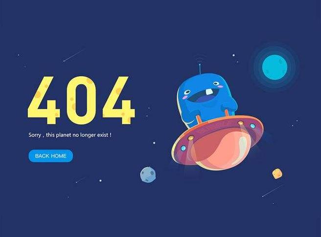404页面该怎么做?