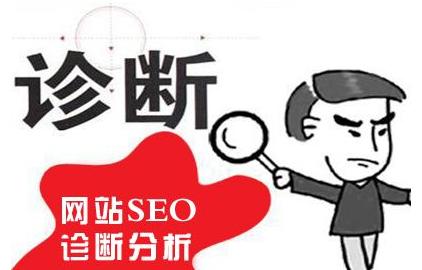 SEO是如何对网站进行全面分析的